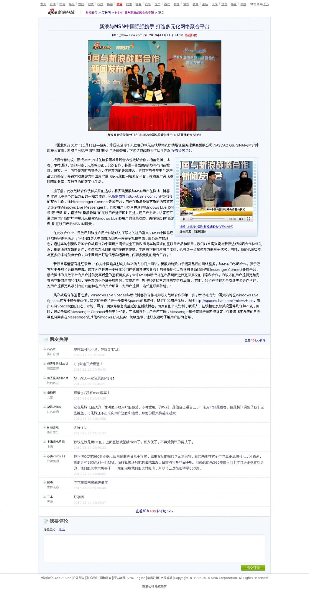 "Sylish 样式 —— ""清爽新浪"""