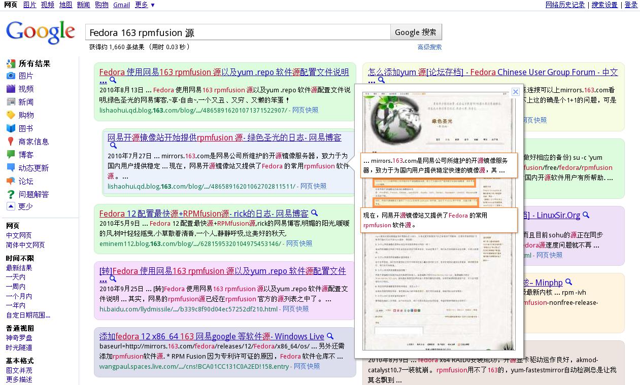 """搜索引擎的""""页面预览"""" - 绿色圣光 - 绿色圣光"""