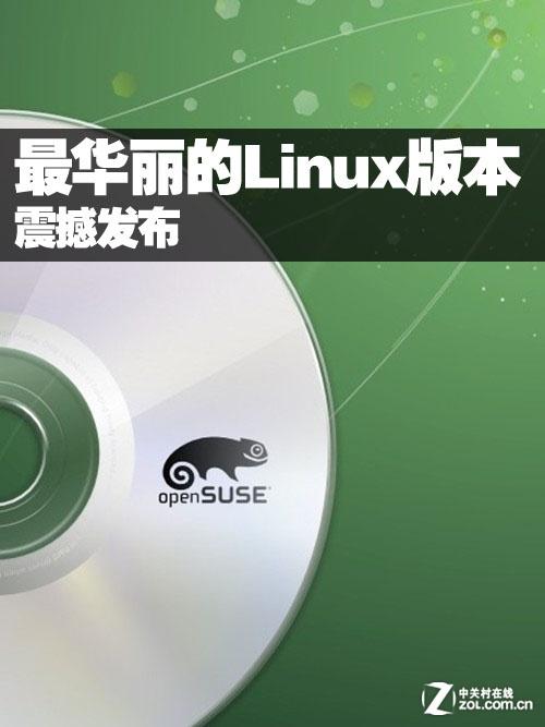 史上最华丽的Linux发行版震撼发布
