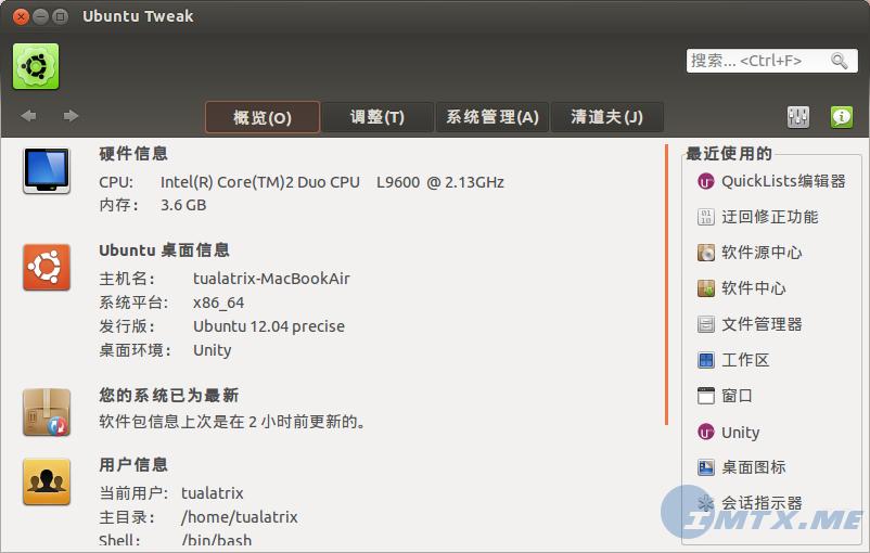 ubuntu-tweak-070-1