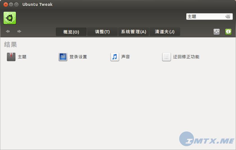 ubuntu-tweak-070-2