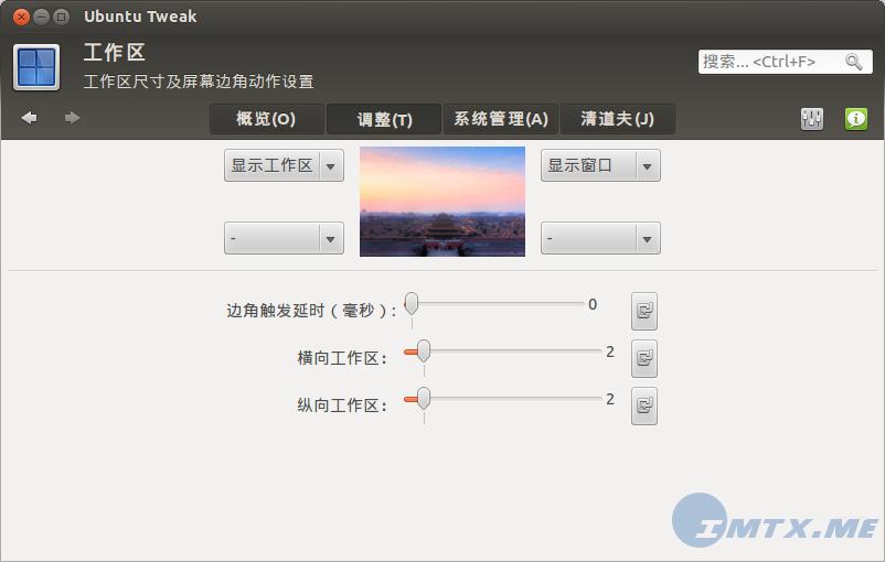 ubuntu-tweak-070-5