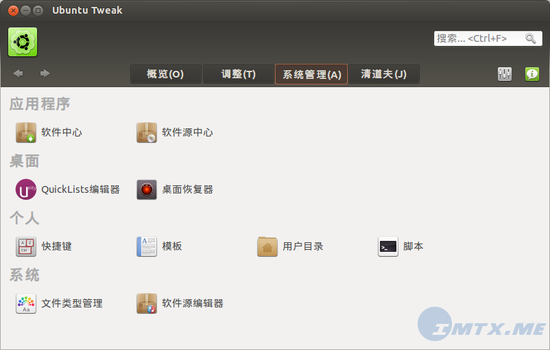 ubuntu-tweak-070-7