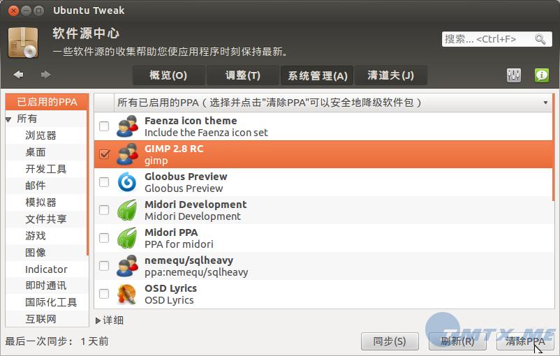 ubuntu-tweak-070-8
