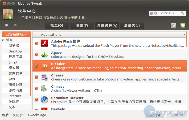 ubuntu-tweak-070-9