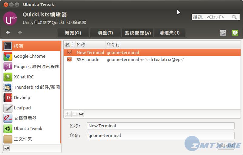 ubuntu-tweak-070-10
