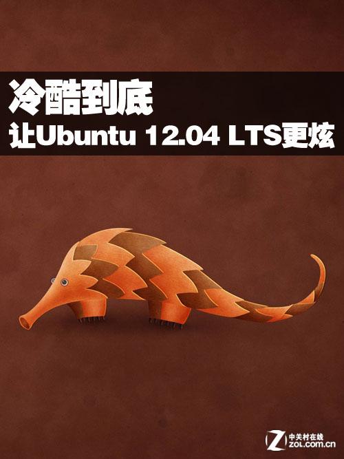 冷酷到底 如何让Ubuntu 12.04 LTS更炫