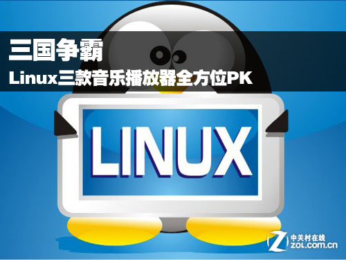 三国争霸 Linux三款音乐播放器全方位PK