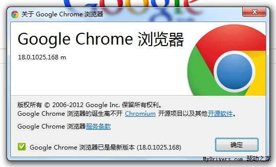 Chrome 18新版发布
