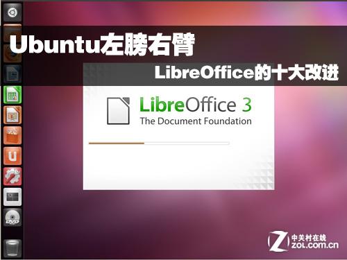 Ubuntu左膀右臂 LibreOffice的十大改进
