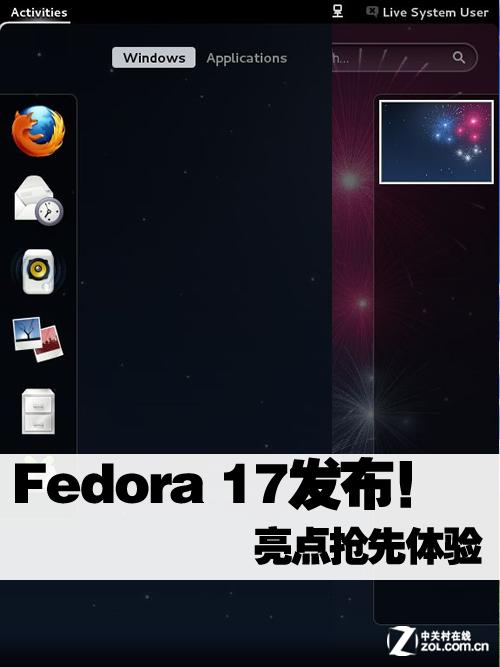 Fedora 17正式发布 抢先特色体验(多图)