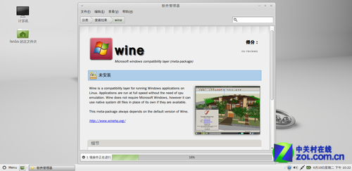 揭露让Linux与Windows隔阂消失的奥秘