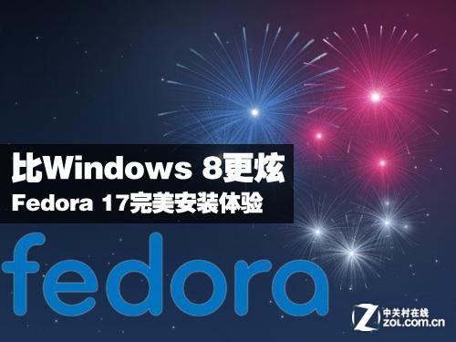 比Windows 8更炫 Fedora 17完美安装体验