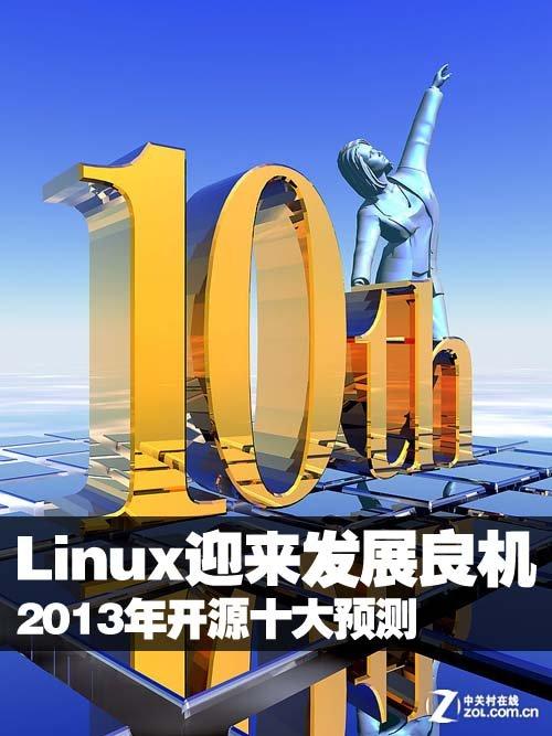 2013年开源十大预测:Linux迎来发展良机
