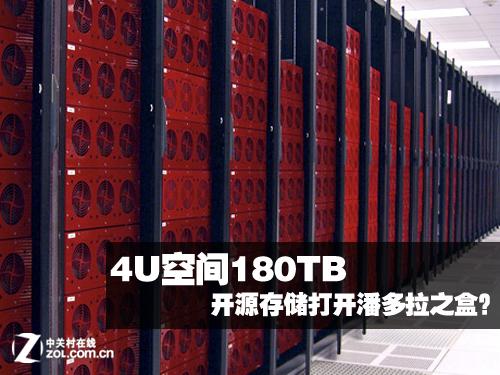 4U空间180TB 开源存储打开潘多拉之盒?