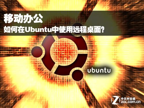 https://img.linux.net.cn/data/attachment/album/201303/12/122849jg6j6suenul87me6.jpg