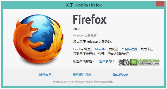 火狐浏览器 Firefox 20.0 正式版已出现