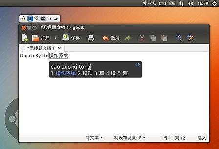 中国版Ubuntu麒麟操作系统正式发布