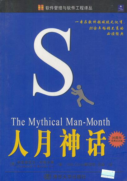 The Mythical Man-Month 人月神话