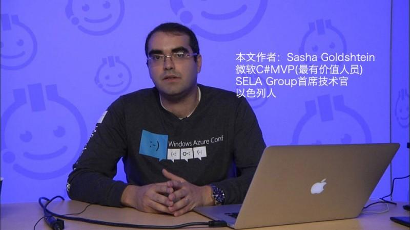 AzureConfMobileServicesSash