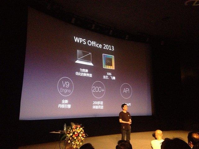 金山WPS Office 2013发布 多平台办公无缝连接