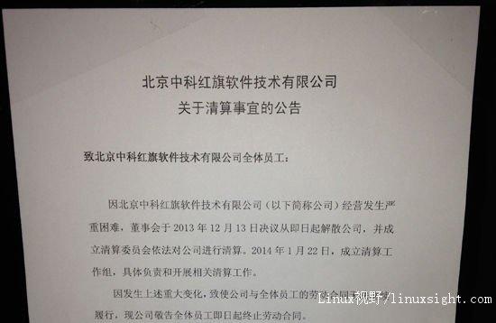 2014年2月10日,中科红旗贴出公司清算公告。