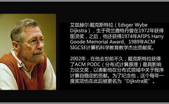 艾兹赫尔·戴克斯特拉(Edsger Wybe Dijkstra)