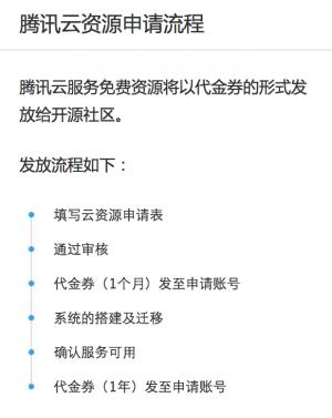 腾讯云资源申请流程