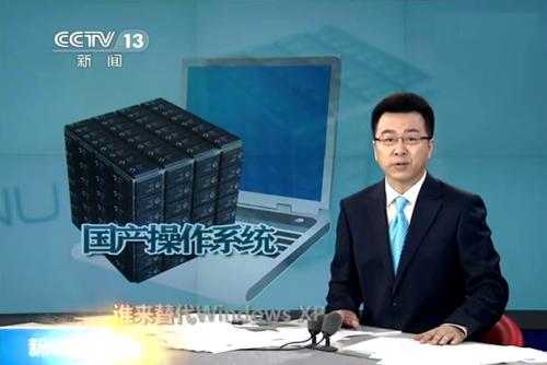 央视关于国产操作系统的报道视频截图