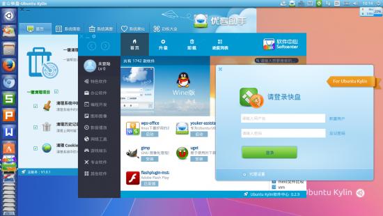 Ubuntu Kylin系统截图