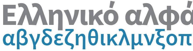 Greek sample