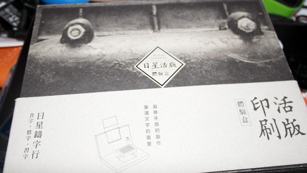 讲者的伴手礼——活版印刷体验盒