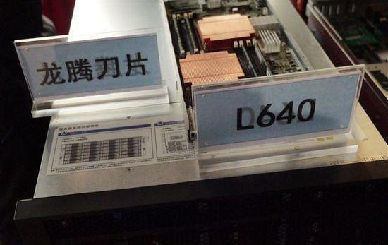 中国首款国产服务器诞生军工领域信息安全不受限