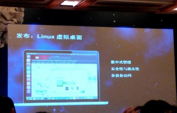 VMware Linux虚拟桌面项目意味深长