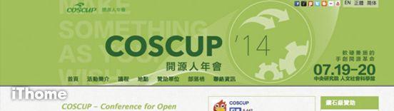 台湾9大知名开源社区聚会介绍