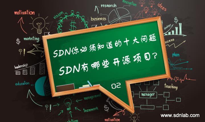 SDN ten questions (SDN open source)