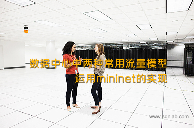 data center two model in mininet realized