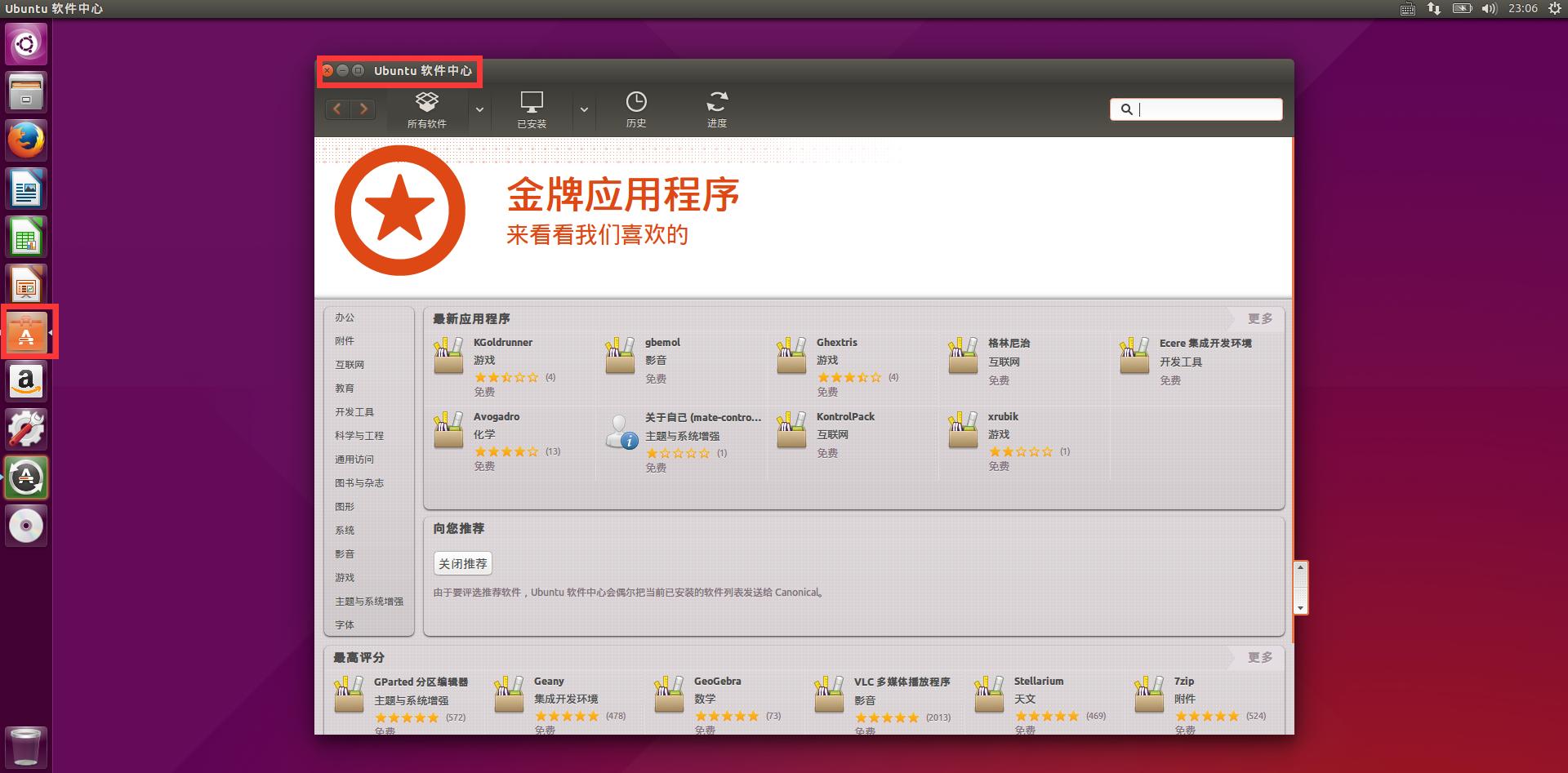 Ubunutu 软件中心