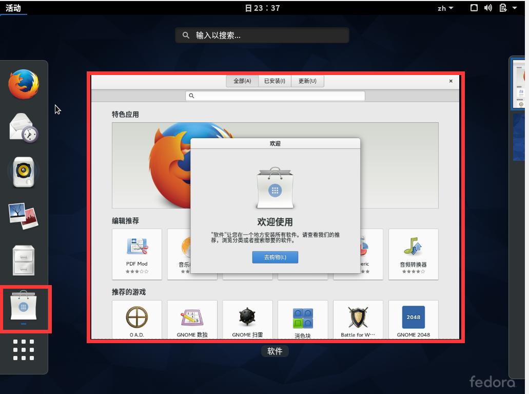 Fedora 软件中心