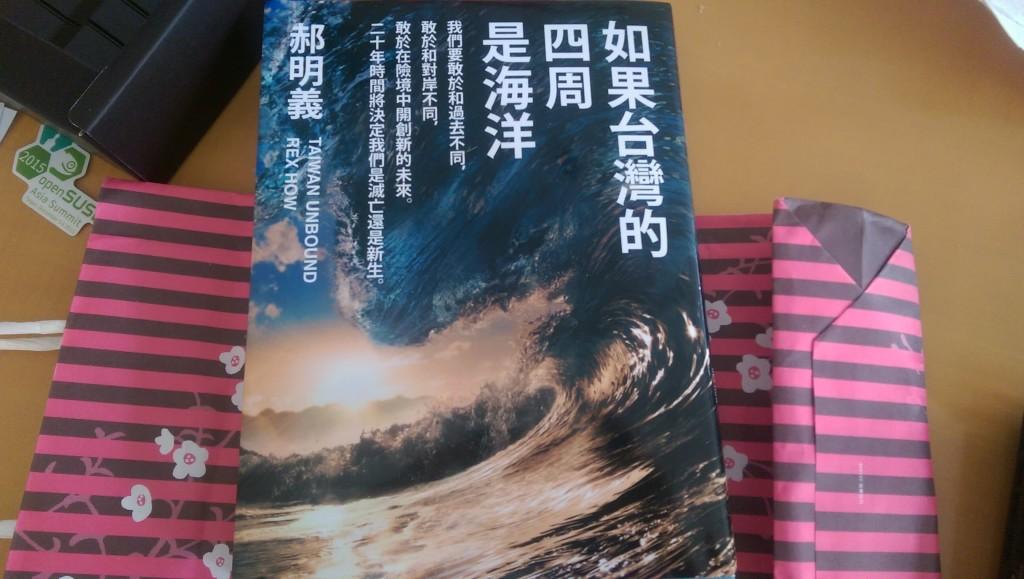 郝明义先生的赠书