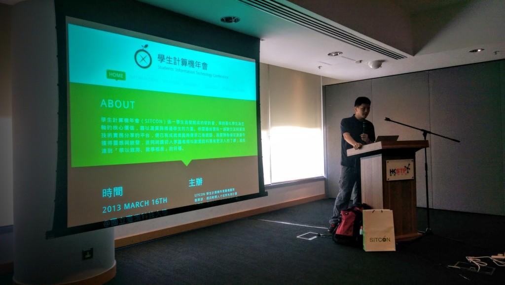 SITCON 在今年香港开源年会上的演讲,SITCON 现已发展到香港