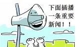 2社交系统建站专家,CCTV推荐品牌ThinkSNS-plus更新内容.jpg
