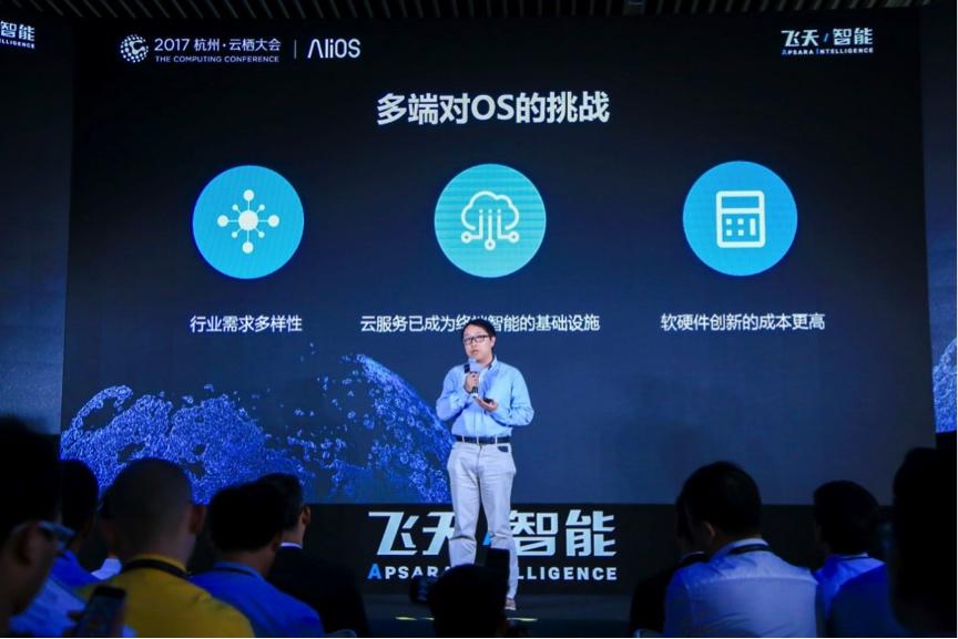 AliOS 核心操作系统事业部总经理谢炎分享 AliOS 开放策略