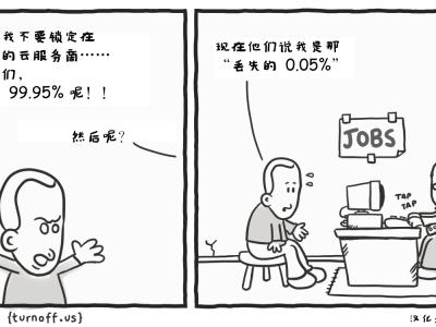 极客漫画:云锁定