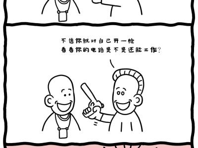 极客漫画:AI 会抢走我们的工作吗?
