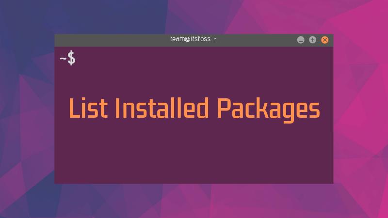列出已安装的软件包