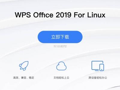 WPS Office 2019 For Linux 个人版发布——从未有广告!