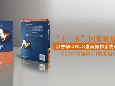普华 Linux 成为国家规划教材《Linux 教程》操作系统蓝本