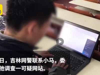 大学生受网警之托攻破赌博网站,发现 4 个月流水 280 万