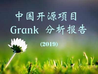 中国开源项目 Grank 分析报告(2019)